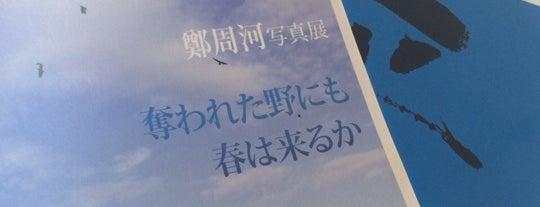 立命館大学 国際平和ミュージアム is one of 立命館大学 衣笠キャンパス.