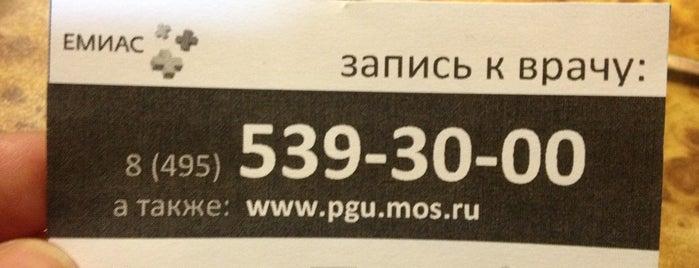 Детская поликлиника № 130 (филиал № 2) is one of Поликлиники ЗАО, ВАО, ЦАО.