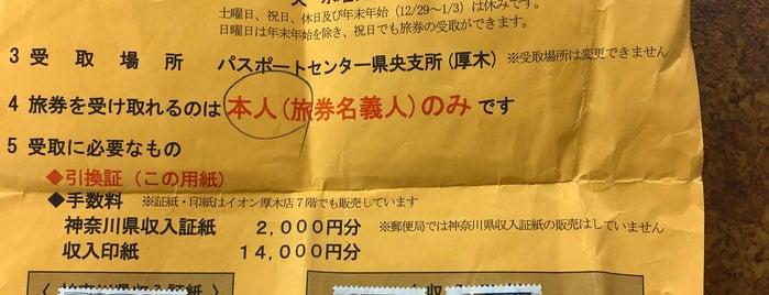 神奈川県パスポートセンター 県央支所 is one of 海老名・綾瀬・座間・厚木.