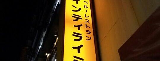Inti Raimi is one of 辛うま.