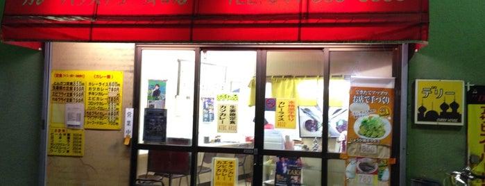 カレーハウス デリー is one of 溝の口昼メシ.