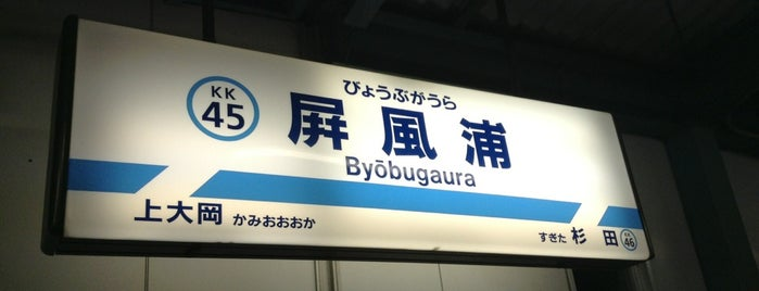 Byōbugaura Station (KK45) is one of Station - 神奈川県.