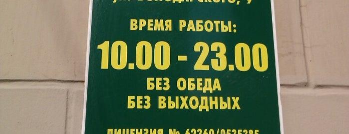 Чебуречная is one of pet sounds.