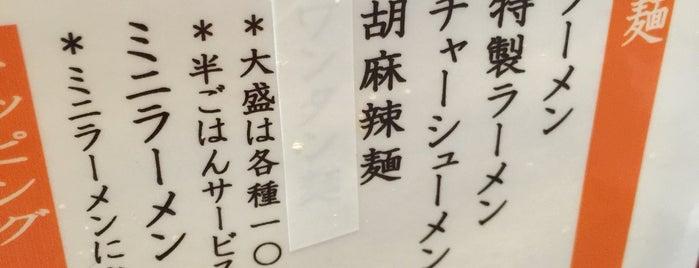 京めん 壱慶 is one of 御徒町 ラーメン.