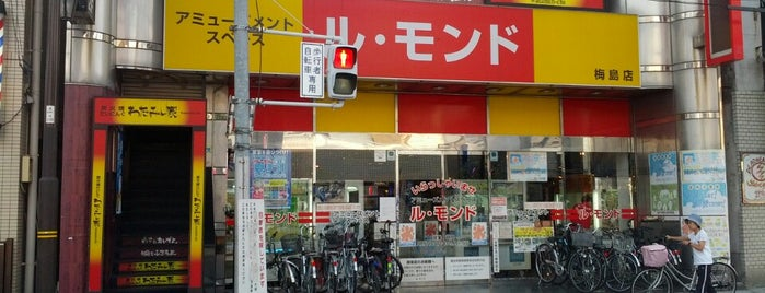 ル・モンド梅島店 is one of beatmania IIDX 設置店舗.