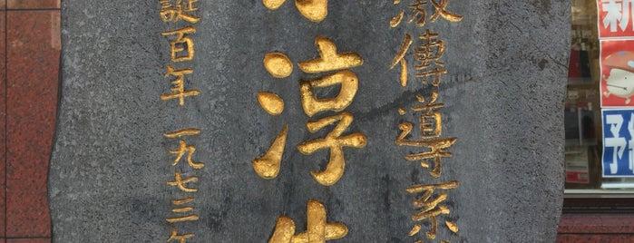 田原淳先生住居之址 is one of 近現代.