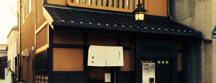 聚洸 is one of 和菓子/京都 - Japanese-style confectionery shop in Kyo.