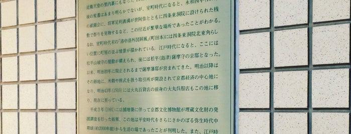 大丸京都店所在地の歴史 銘板 is one of 近現代.