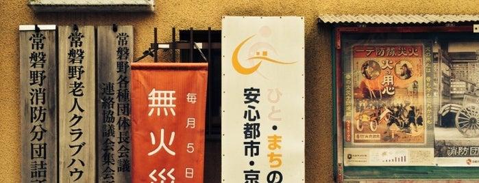 常盤野 学区 is one of 京都の学区.