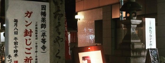 髙島屋儀兵衛 奉納石碑「いなはやくし」 is one of 近現代.