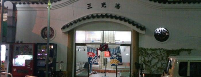 三光湯 is one of 銭湯.
