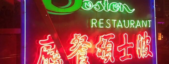 Boston Restaurant 波士頓餐廳 is one of Hong Kong.