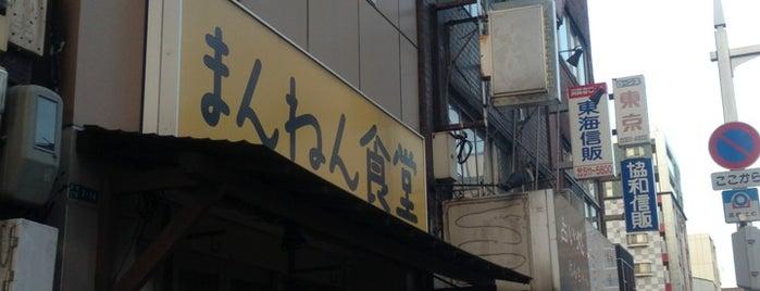 まんねん is one of リピ確定.