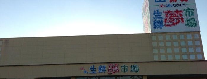 スーパー魚長 大中山店 is one of スーパーマーケット(コープさっぽろ系).
