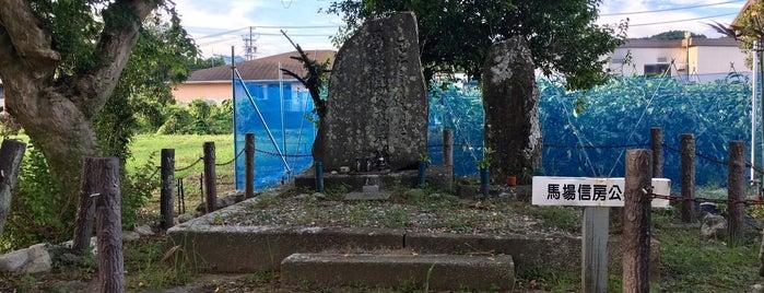 馬場美濃守信房公の墓 is one of 中世・近世の史跡.