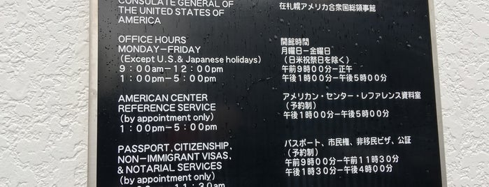 Consulate in japan out of tokyo 1 for List of consuls