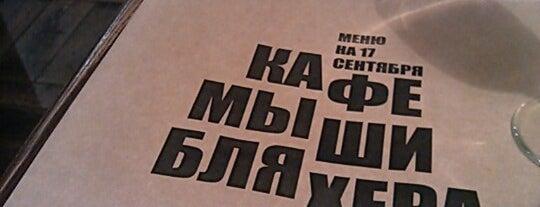 Мыши Бляхера is one of мой список.