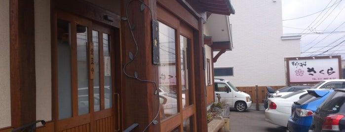 手打ちそば さくら 平岡本店 is one of 蕎麦屋.