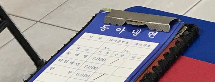 동아냉면 is one of 마포구.