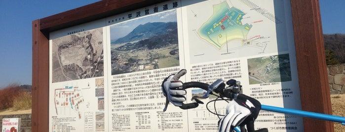 Hirasawa Kanga Ruins is one of サイクリング.