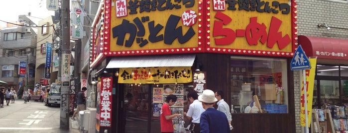 がッとん 日吉店 is one of 日吉のラーメン屋.