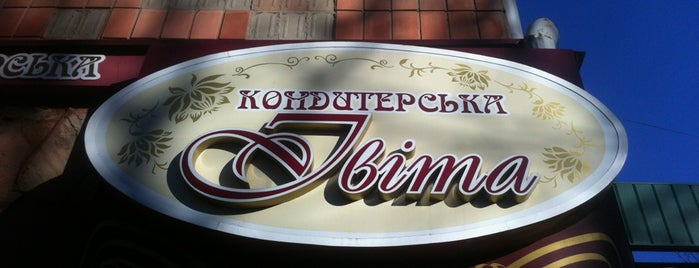 Ивита is one of PW for Free Wi-Fi in Rivne.