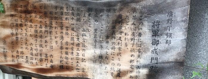 廣野了頓邸 将軍御成門跡 is one of 中世・近世の史跡.