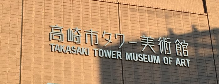 Takasaki Tower Museum of Art is one of Jpn_Museums2.