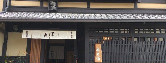 半兵衛麸 本店 is one of 和菓子/京都 - Japanese-style confectionery shop in Kyo.