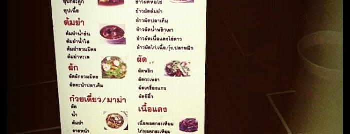 อานัส โภชนา (ปูยุด) is one of ร้านอาหารมุสลิม.
