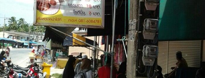 มะตะบะ โรตีปิ้ง กะดะห์ (ตะเยาะแอ ปูยุด) is one of ร้านอาหารมุสลิม.