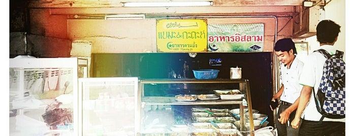 ร้านข้าวก๊ะด๊ะ แบมะ อาหารตามสั่งจานด่วน หน้า ม.ทักษิณ is one of ร้านอาหารมุสลิม.