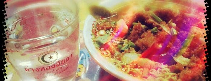 อาหารตามสั่ง ฮานีรา is one of ร้านอาหารมุสลิม.