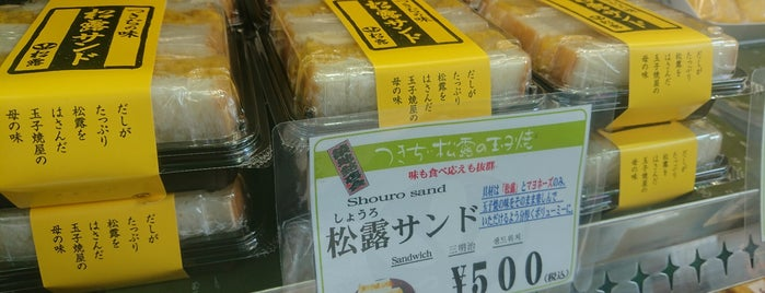 つきじ松露 本店 is one of メンバー.