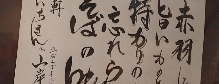 大勝軒 まるいち 赤羽店 is one of 兎に角ラーメン食べる.