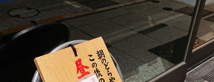 Seijuken is one of 🍰デザート・スイーツ🍰.