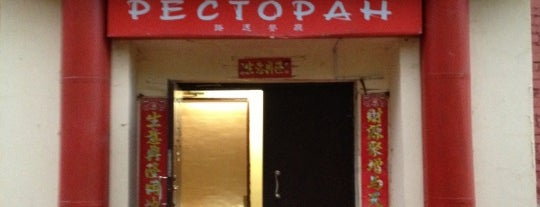Лу Сюнь / 路讯餐厅 is one of Chinese,Indian and German Restaurants in Moscow.