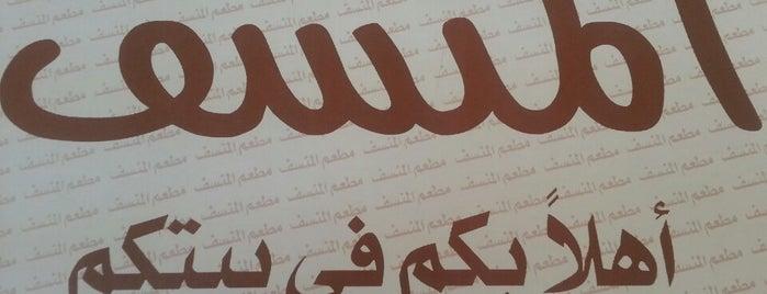 Almansaf is one of Restaurants in Riyadh.