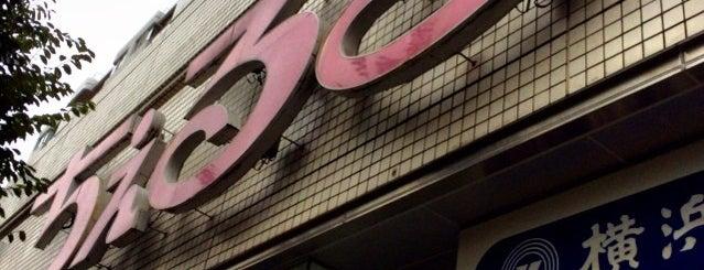 ちぇるる野毛 is one of 横浜・川崎のモール、百貨店.