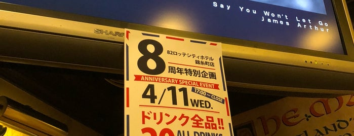 82 ロッテシティホテル錦糸町店 is one of 錦糸町.