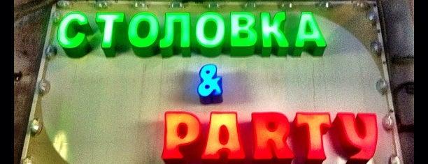 Столовая is one of Адекватные бизнес ланчи в центре Москвы.