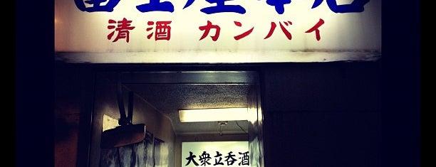 大衆立呑酒場 富士屋本店 is one of The 15 Best Places That Are Good for Singles in Tokyo.