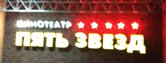 Пять звёзд is one of 20 favorite restaurants.