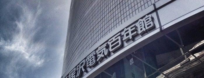 三居沢電気百年館 is one of Jpn_Museums2.