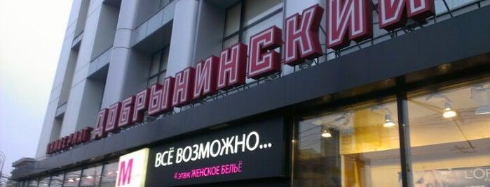 ТЦ «Добрынинский» is one of Добрынинская/Серпуховская: the best of.