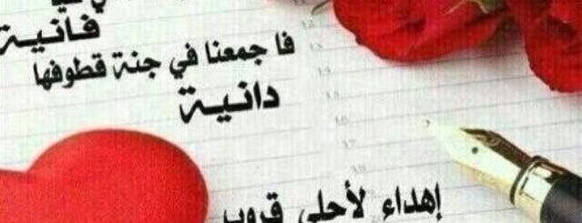 Al Wazarat is one of الف شكر على قبول الصداقه ويسعدلي صباحك.