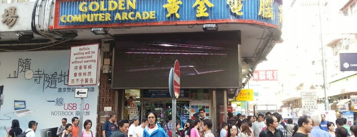 Golden Computer Arcade is one of Hong Kong.