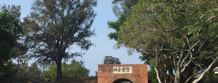 億載金城 is one of 台南安平.