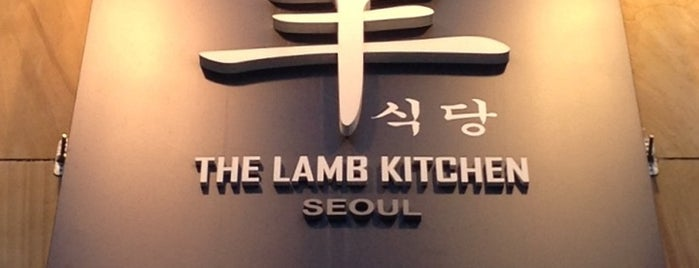 The Lamb Kitchen is one of 반주하기 좋은 / 가로수길.