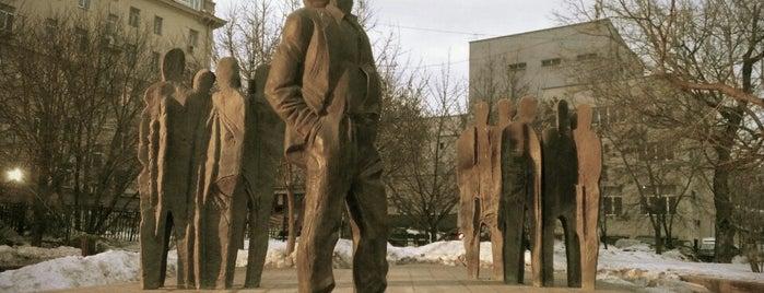Памятник Иосифу Бродскому is one of Москва.